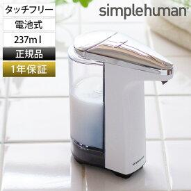 simplehuman シンプルヒューマン 電池式ソープディスペンサー ST1018 ホワイト 正規販売店 キッチン 洗面台 量調整 10段階 詰め替え 1年保証 センサーポンプ 237ml おしゃれ 衛生的 センサー 自動