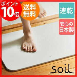 soil(ソイル)バスマットライト