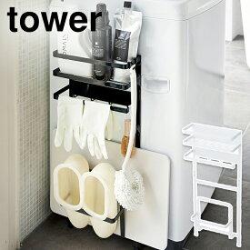 tower 洗濯機 tower マグネット 洗濯機 マグネット 収納 ラック tower おしゃれ 洗濯機マグネット収納ラック タワー 山崎実業 ホワイト ブラック 白 黒