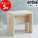 ambai 風呂椅子 大(ハイタイプ)(小泉誠 あんばい アンバイ ambai ヒノキ バスチェアー バススツール お風呂イス お風…