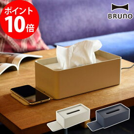 携帯 充電 置くだけ BRUNO ブルーノ ワイヤレスチャージャー ティッシュボックス BDE051 グレージュ ネイビー ワイヤレス充電 ワイヤレス 充電器 ワイヤレス充電器 有線 USBポート ティッシュケース シンプル おしゃれ