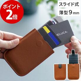 カードケース カード入れ dax スリム メンズ 薄型 本革 スライド式 5枚収納 牛革 小さい財布 カードホルダー ポケットサイズ バレンタイン プレゼント