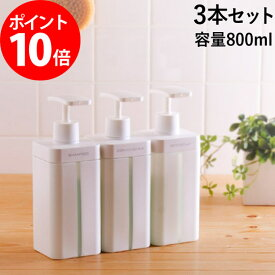 ディスペンサー 詰め替えボトル おしゃれ 大容量 日本製 RETTO ディスペンサー ラージ 3本セット