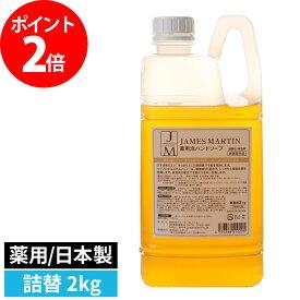 薬用泡ハンドソープ JAMES MARTIN ジェームズ マーティン 洗浄 殺菌 2kg 2キロ 詰め替え 泡で出てくる 無香料 保湿 介護 飲食 医療 泡 日本製 トリクロサン不使用 弱酸性 おしゃれ ボトル ジェームズマーティン