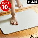 【レビュー4700件超え】安心の日本製 soil バスマット ライト 珪藻土 【ポイント10倍 ...