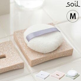 soil パフトレイ M 珪藻土 ホワイト ピンク グリーン B364