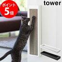 猫の爪とぎケース タワー tower YAMAZAKI 山崎実業 ペット用品 爪とぎ おもちゃ 横型 置き型 壁 猫用品 つめとぎ 爪研…