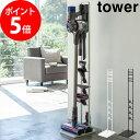 tower タワー コードレスクリーナースタンド 【ポイント10倍 送料無料】ダイソン対応 スタンド 掃除機 タワー dyson …