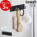 tower マグネット tower お風呂 マグネットバスルームフック タワー フック マグネット 壁 タワー tower 浴室用フック…