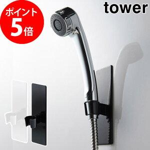 tower バスルーム tower マグネット マグネットバスルームシャワーフック タワー tower Yamazaki シャワーヘッド マグネット式 磁石 スチール バス 収納 シンプル スタイリッシュ 山崎実業 スリム