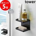 tower バスルーム tower マグネット マグネットバスルームソープトレー 2段 タワー tower yamazaki ソープトレー 石鹸…