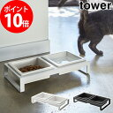 ペットフードボウルスタンドセット タワー tower YAMAZAKI 山崎実業 ペット用品 エサ皿 食器 陶器 スタンド 2皿 取り…