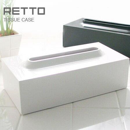 RETTO ティッシュケース【ティッシュケース おしゃれ ティッシュケース 人気 ティッシュケース カバー ティッシュケース ボックス】