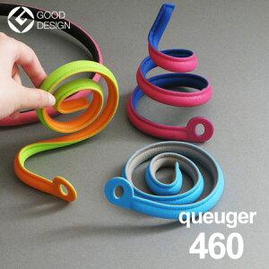 queuger(クージェ)460
