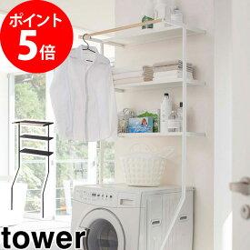 tower ランドリー tower おしゃれ ランドリー収納 3段 洗濯機収納 収納棚 北欧 立て掛けランドリーシェルフ タワー