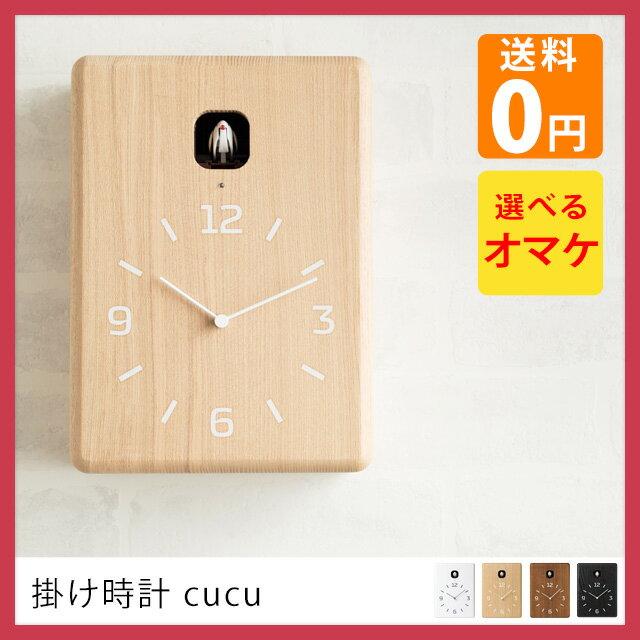 掛け時計 cucu (CUCU クク 鳩時計 カッコー時計 Lemnos レムノス LC10-16 ライトセンサー 掛時計 置き時計 木目 壁掛け 壁掛け時計 時計 北欧 おしゃれ)