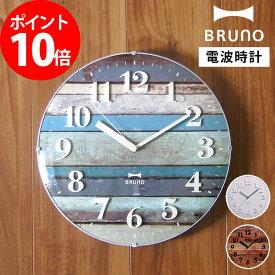 掛け時計 電波時計 北欧 おしゃれ 壁掛け時計 BRUNO 電波ビンテージウッドクロック ブルー ホワイト ブラウン ブルーノ【ポイント10倍】