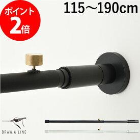 DRAW A LINE ドローアライン 002 テンションロッドB 115〜190cm つっぱり棒 伸縮棒 突っ張り棒 短い おしゃれ 縦 横 棚 取付け幅115〜190cm 収納用品 屋内専用 コートハンガー アイアン 伸縮 tension rod B ブラック ホワイト TENT