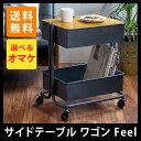 サイドテーブル ワゴン Feel (サイドワゴン デスクワゴン 木製 スチール キャビネット デスク おしゃれ キッチンワゴ…