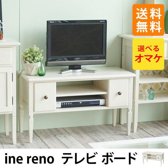 ine reno テレビボード (テレビボード ローボード 90cm ホワイト 白 収納 おしゃれ かわいい 一人暮らし 二人暮らし コンパクト 32型 40型 テレビ)