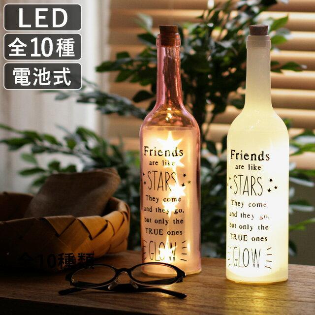 ボトルドライト ツインクル (星形ライト デコレーション ボトルライト インテリアライト LEDライト スター 間接照明 子供部屋 ディスプレイ BOTTLED LIGHT TWINKLE リビング ギフト ベッドサイド かわいい おしゃれ 西海岸 ブルックリン)