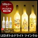 ボトルドライト ツインクル (星形ライト デコレーション ボトルライト インテリアライト LEDライト スター 間接照明 …
