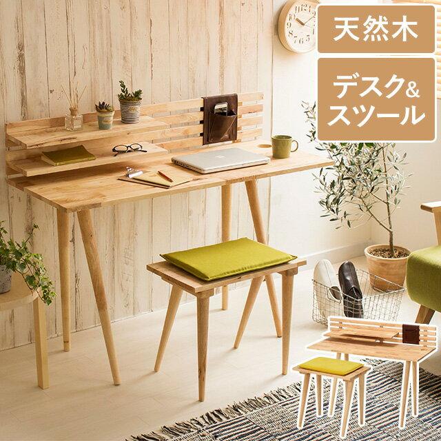 デスク チェア セット NS 天然木 机 椅子 セット 勉強机 大人 パソコンデスク 北欧 ナチュラル 木製 おしゃれ シンプル 木製デスク 学習机 人気