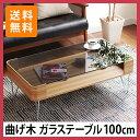 曲げ木 ガラステーブル Pirie 100 (ガラステーブル センターテーブル ローテーブル リビングテーブル コーヒーテーブル)【送料無料】