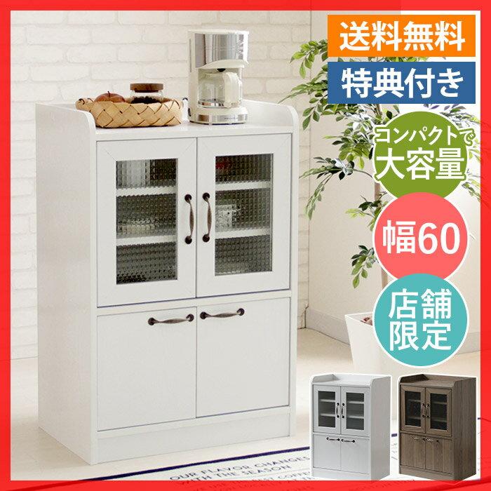 ミニ食器棚 Teena コンパクト キッチンボード ホワイト ウォールナット スリム ミニ食器棚 幅60 レンジ台 引き戸 一人暮らし