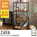 ヴィンテージ ラック ZAGA 60(シェルフ ラック 木製 60cm幅 60cm ディスプレイラック オープンラック ヴィンテージ …