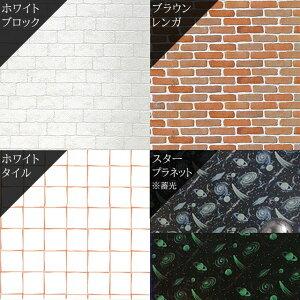 はがせる壁紙KABEDECO(壁紙/カベデコ/ウォールステッカー/DIY/壁紙シール/日本製)