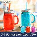 メイソンジャー aladdin オリジナル メイソンタンブラー(アラジン MASON メイソン ドリンクボトル MAISON Jar メイソ…