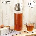 KINTO CAPSULE ウォーターカラフェ 1L ステンレス(キントー カラフェ ピッチャー ドリンクポット)