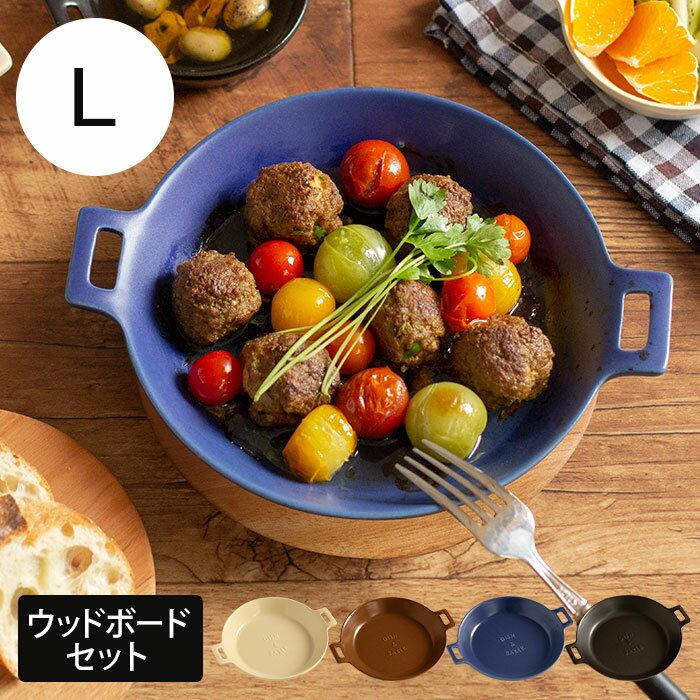 耐熱皿 耐熱陶器 イブキクラフト ツールズ ディッシュ&ベーカー L ウッドボードセット ベージュ ブラウン ブルー ブラック