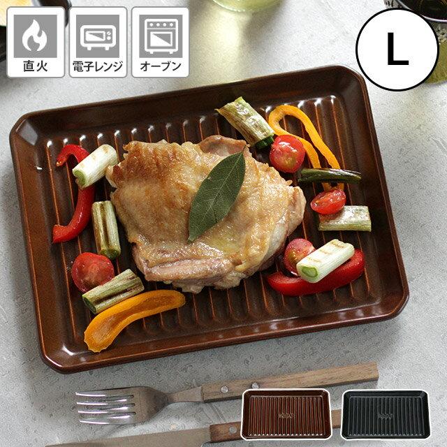 グリルプレート L (陶器 オーブン料理 魚焼きグリル ロースター 直火 お皿 ギフト)