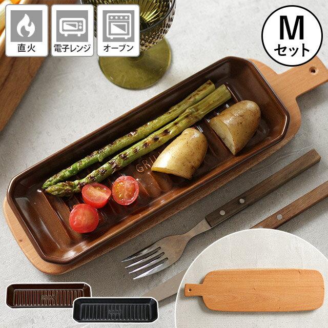 グリルプレート M ウッドボードセット (木製 木 オーブン料理 魚焼きグリル グリル ロースター 直火 お皿 ギフト)