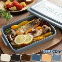 GRILLER グリラー 【店舗限定カラーのオレンジ・ブルーグレー発売中】(陶器 ダッチオーブン オーブン料理 魚焼きグリ…