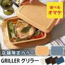GRILLER グリラー (陶器 ダッチオーブン オーブン料理 魚焼きグリル ロースター グリルパン グラタン皿 ツールズ イブ…
