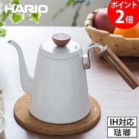 HARIO ハリオ ケトル IH対応 ボナ ホーロー コットコット 単品 BD-K80-W ドリップケトル 琺瑯 おしゃれ