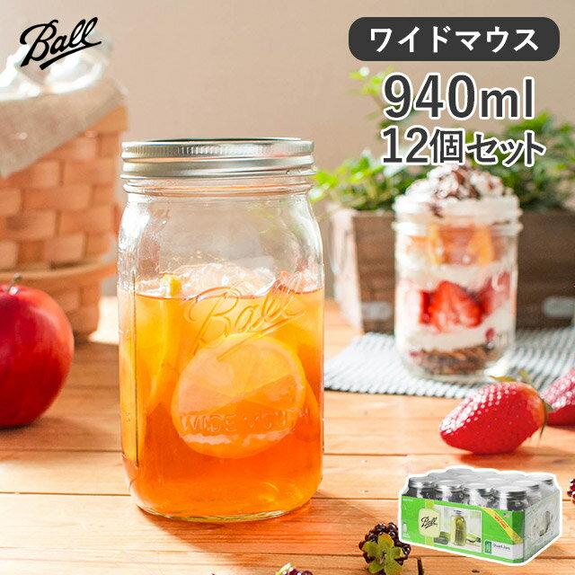 Ball メイソンジャー ワイドマウス 保存容器 940ml 12個セット【あす楽対応】