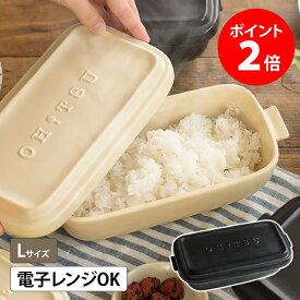 おひつ OHITSU Lサイズ 電子レンジ対応 耐熱陶器 保存容器 ジャー ごはんジャー 暮らしマイスター 1.5合 白 黒 耐熱陶器 日本製