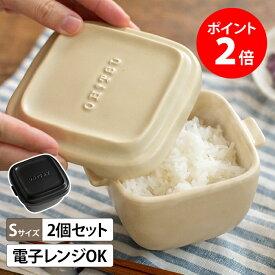 おひつ OHITSU Sサイズ 2個セット 電子レンジ対応 耐熱陶器 保存容器 ジャー ごはんジャー 暮らしマイスター 0.5合 白 黒 耐熱陶器 日本製