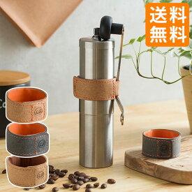ポーレックス セラミックコーヒーミル グリップバンド with ハンドルホルダー セット ブラウン グレー 日本製