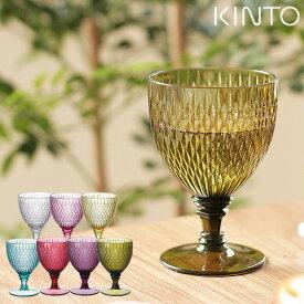 KINTO ROSETTE ワイングラス (キントー エレガント グラス 食器 パーティ アウトドア キャンプ グランピング プレスガラス風 樹脂 透明感 おしゃれ 人気 高級感 ギフト ピックニック ホームパーティー 食洗機対応 ギフト)