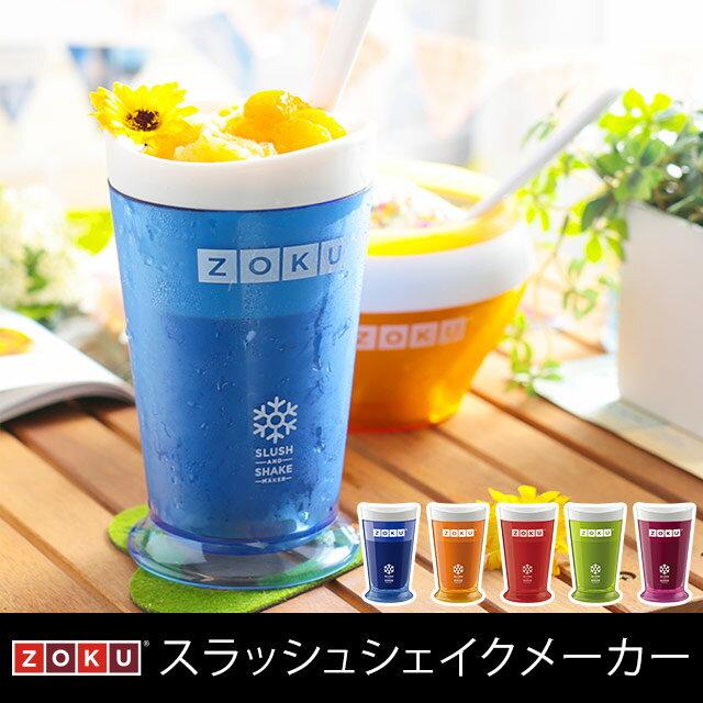 ZOKU(ゾク) スラッシュシェイクメーカー 【シャーベットメーカー】