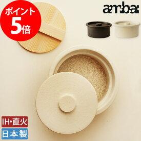 ambai 土鍋 IH対応 おしゃれ 日本製 ご飯 3合炊き さわらの木蓋付 直火 小泉誠 あんばい 萬古焼 耐熱陶器 ホワイト ブラック