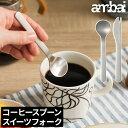 ambai カトラリー スイーツフォーク コーヒースプーン 18-8 ステンレス 小泉誠 日本製 国産