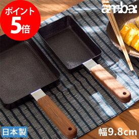 ambai 玉子焼 角小 フライパン 鉄 日本製 小泉誠 あんばい ambai アンバイ 卵焼き器 ファイバーライン こびり付きにくい IH対応
