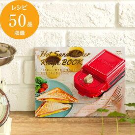 BRUNO ホットサンドメーカー レシピブック おしゃれ プレゼント ブルーノ インスタ 料理本 簡単メニュー 活用例 パーティ