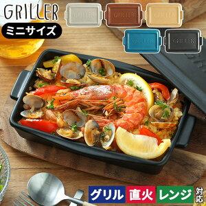 GRILLER グリラー ミニ フタ付き 全5色 日本製 レシピ付き 陶器 耐熱皿 耐熱陶器 直火 オーブン 電子レンジ 魚焼きグリル プレート オーブン料理 グリルパン グラタン皿 TOOLS イブキクラフト マ